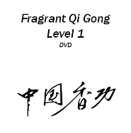 Fragrant Qigong Level 1 DVD