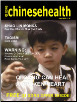 Qigong Chinese Health Magazine 4