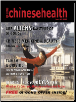 Qigong Chinese Health Magazine 5